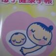 30 広島市・ママ赤ちゃんハート