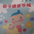母子健康手帳33・空・雲・花・赤ちゃん・ママ
