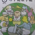 28 神奈川県藤沢市  赤ちゃんとオーケストラ